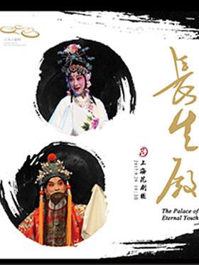 南京市文化消费政府补贴剧目 上海昆剧团 昆曲精华版 长生殿