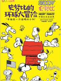 史努比的环球大冒险 SNOOPY·PEANUTS 中国纪念巡展