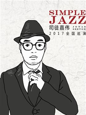 【取消】【万有音乐系】司徒嘉伟《Simple Jazz简单爵士》全国巡演
