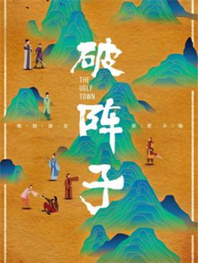 """""""快乐在路上"""" 秋游-至乐汇《破阵子》荒诞戏剧(重庆站)"""