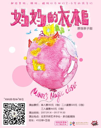 女性艺术节 原创亲子剧《妈妈的衣柜》
