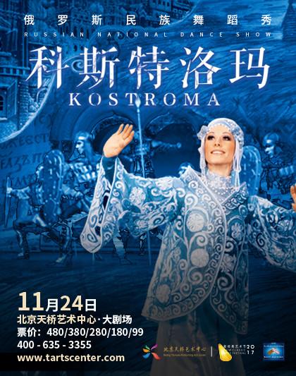大型俄罗斯民族舞蹈秀《科斯特洛玛》