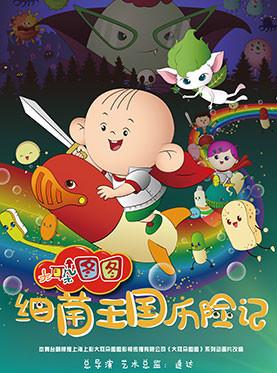 2017大耳朵图图大型儿童舞台剧《细菌王国历险记》 --- 重庆站