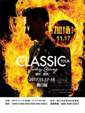 2017 张学友《A Classic Tour 学友·经典》世界巡回演唱会 厦门站