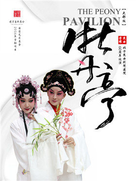 """""""昆曲荣耀——北方昆曲剧院60华诞全国巡演""""——大都版《牡丹亭》"""