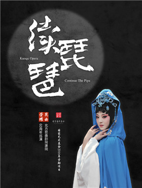 """【嬉习喜戏】""""昆曲荣耀——北方昆曲剧院60华诞全国巡演""""——《续琵琶》成都站"""