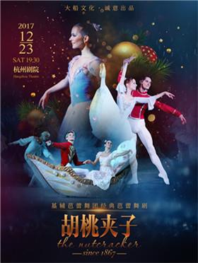 2017圣诞亲子嘉年华-乌克兰基辅芭蕾舞团《胡桃夹子》