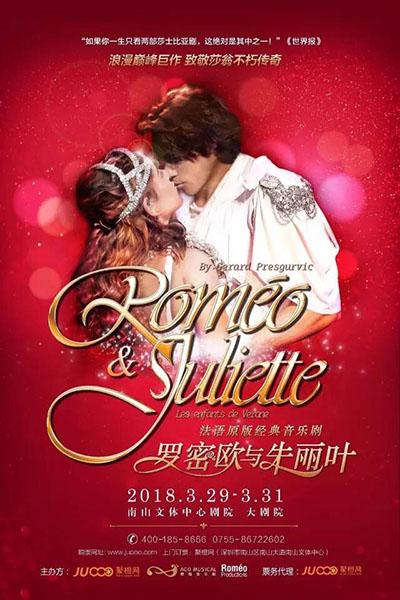 """深圳人看音乐剧""""罗密欧与朱丽叶"""",到底看什么?"""