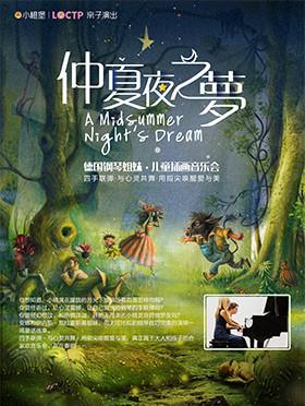 【小橙堡】德国钢琴姐妹《仲夏夜之梦》儿童插画音乐会