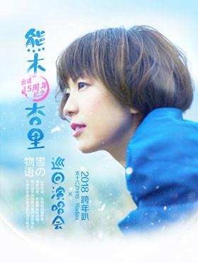 """""""雪的物语""""——熊木杏里出道15周年纪念巡回演唱会-大连站"""
