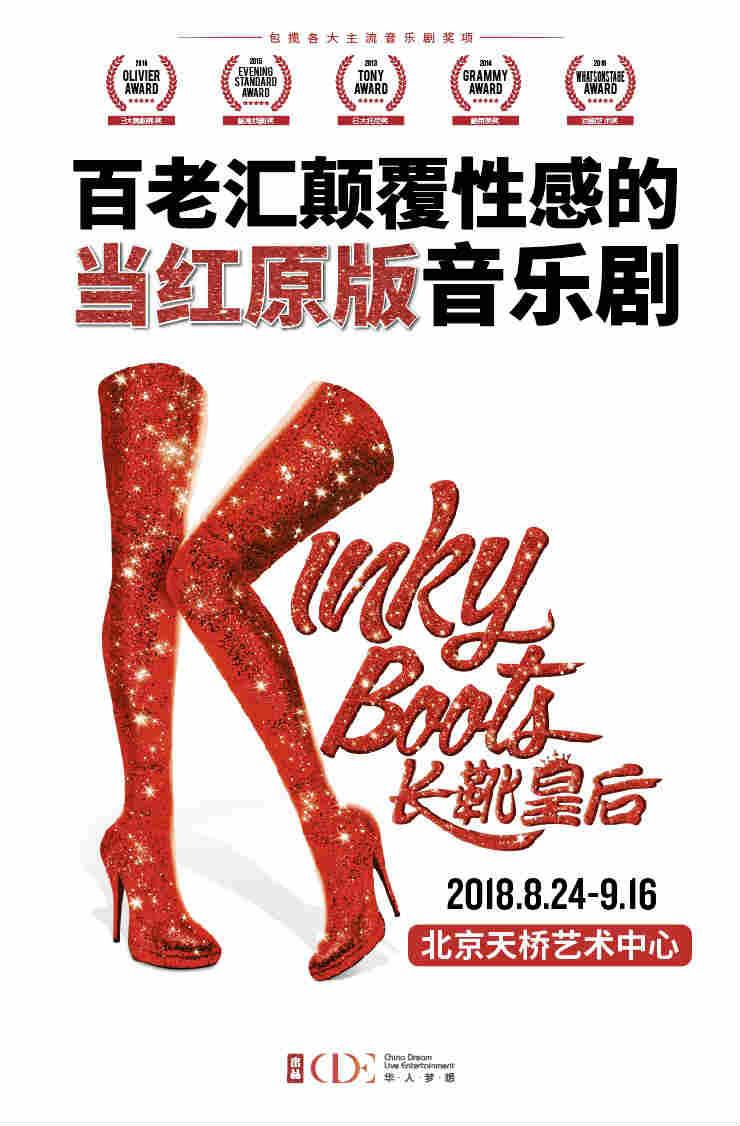 百老汇当红原版音乐剧《长靴皇后》-北京站