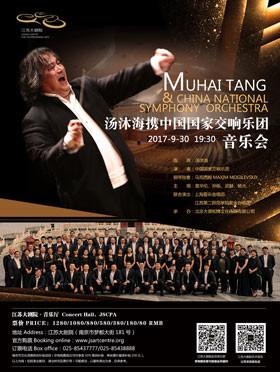 南京市文化消费政府补贴剧目 汤沐海携中国国家交响乐团音乐会