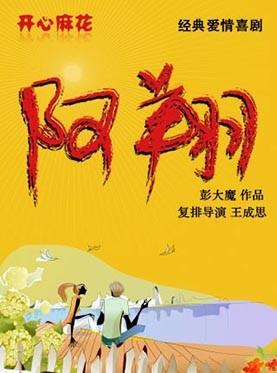 """开心麻花经典""""小剧场""""爱情悬疑喜剧《阿翔》第3轮"""