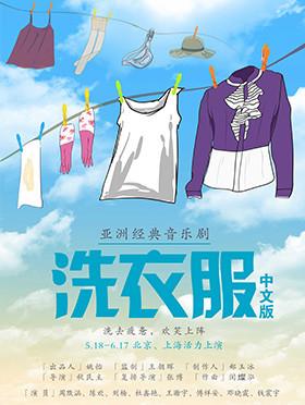 十年赞誉· 经典音乐剧《洗衣服》-上海站