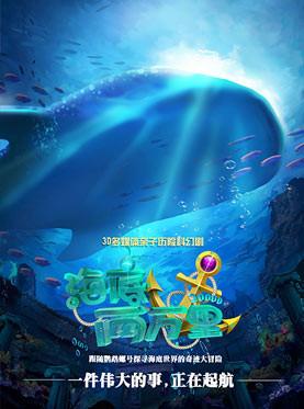 3D多媒体亲子音乐剧《海底两万里》