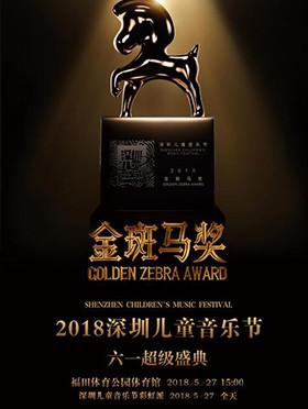 """2018深圳儿童音乐节""""金斑马奖""""六一超级盛典"""