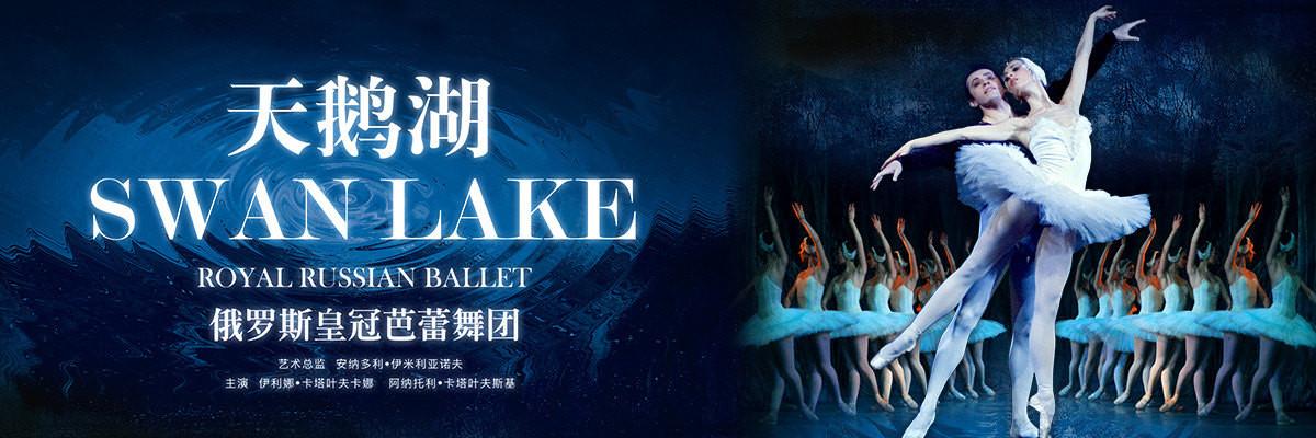 俄罗斯皇冠芭蕾舞团 天鹅湖