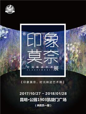 【小橙堡】《印象莫奈:时光映迹艺术展》昆明站