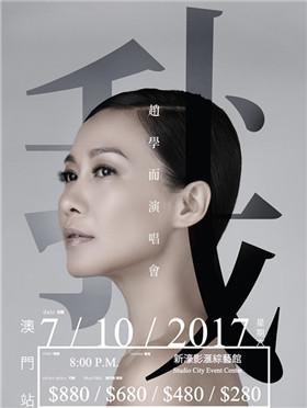 我赵学而演唱会-澳门站