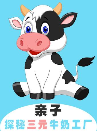 探秘三元牛奶工厂-北京站