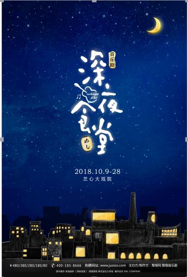 日本独家授权音乐剧《深夜食堂》中文版-上海站