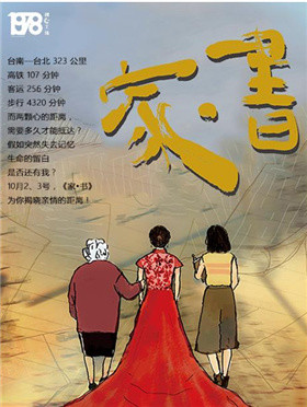 台湾音乐剧《家书》