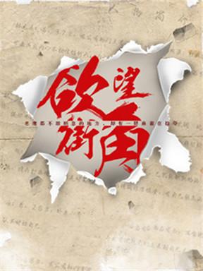 首届成都戏剧节暨川渝话剧双城记《欲望街角》