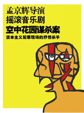 麦戏聚│孟京辉经典音乐剧作品《空中花园谋杀案》 成都站