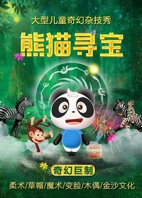 奇幻儿童音乐杂技秀《熊猫寻宝》