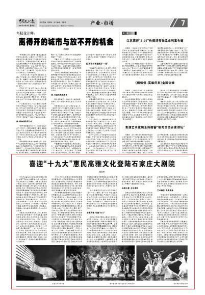 """《中国文化报》:喜迎""""十九大"""" 聚橙网第53家剧院—石家庄大剧院正式拉开帷幕"""