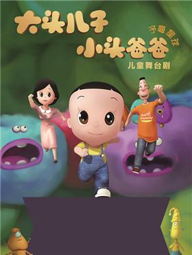 【小橙堡】大型经典儿童剧《大头儿子小头爸爸》--- 河源站