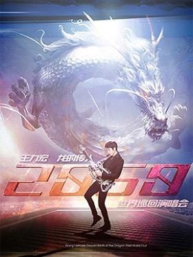 """王力宏""""龙的传人2060""""巡回演唱会-杭州站"""
