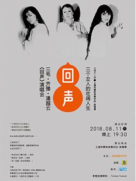 三个女人的壮阔人生--三毛·齐豫·潘越云《回声》巡回演唱会2018-上海站