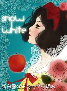 大型人偶音乐童话剧《白雪公主和七个小矮人》 Snow White and the Seven Dwarfs