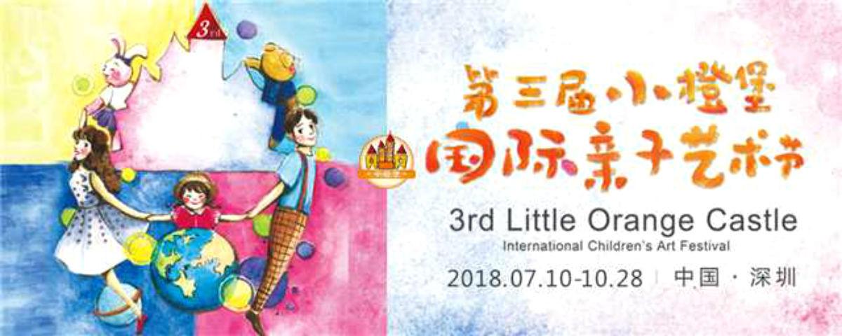 第三届小橙堡国际亲子艺术节