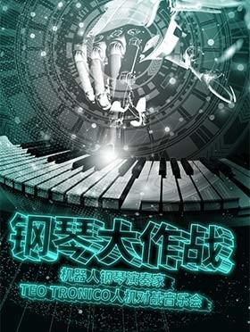 """""""钢琴大作战""""—机器人钢琴演奏家TEO TRONICO人机对战音乐会-杭州站"""