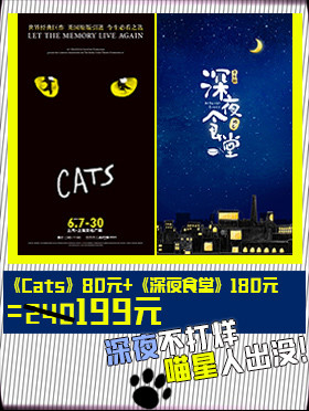 【学生特惠套票】原版音乐剧《猫》+《深夜食堂》中文版