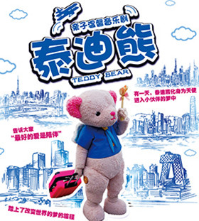 【第三届小橙堡国际亲子艺术节】温馨亲子舞台剧《泰迪熊》