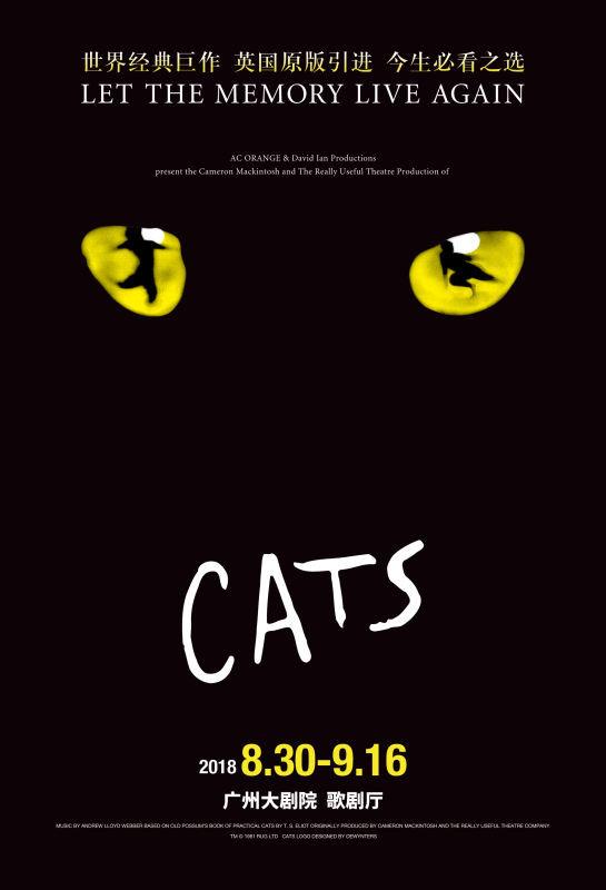 世界经典原版音乐剧《猫》cats 广州站