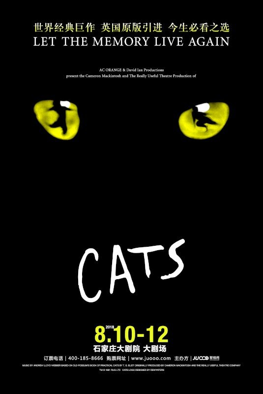 世界经典原版音乐剧《猫》Cats 石家庄站