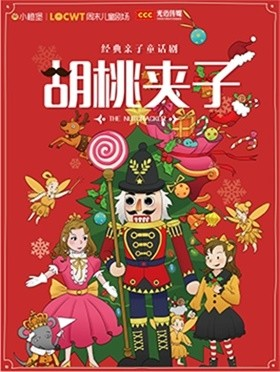 【演出取消】【小橙堡】经典亲子童话剧《胡桃夹子》