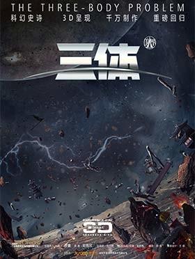 3D科幻舞台剧《三体》2018纪念版---杭州站