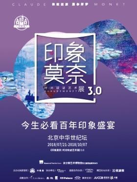 【小橙堡】印象莫奈:时光映迹艺术展-北京站