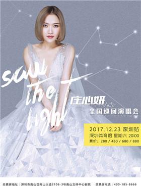 2017庄心妍深圳演唱会安排 聚橙网10月13日开启门票预售