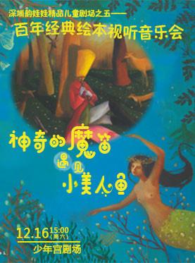 韵娃娃精品儿童剧场 法国百年经典绘本视听音乐会-神奇的魔笛遇见小美人鱼