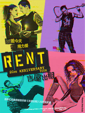 百老汇经典原版音乐剧《吉屋出租》RENT 二十周年巡演-成都站