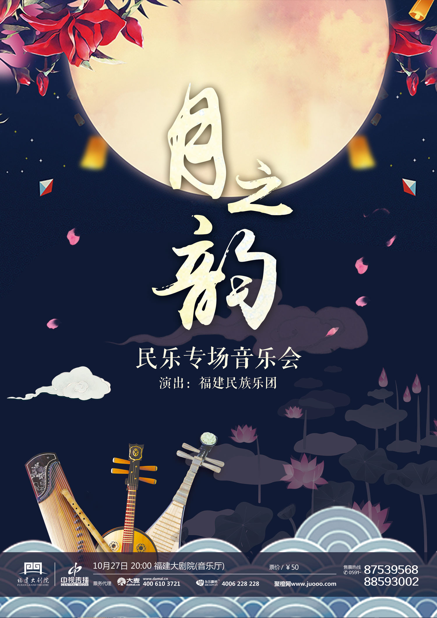 《月之韵》民乐专场音乐会