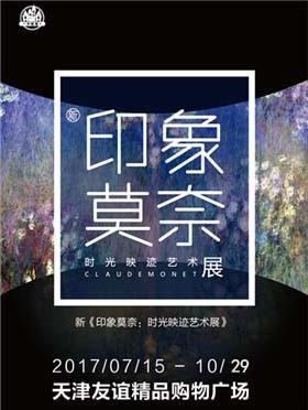 【小橙堡】新《印象莫奈:时光映迹艺术展》