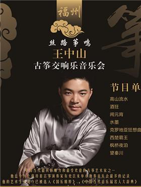 丝路筝鸣--王中山古筝交响乐音乐会