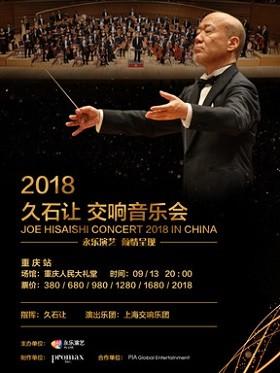 2018久石让交响音乐会-重庆站 JOE HISAISHI CONCERT 2018 IN CHINA(指挥/钢琴:久石让)